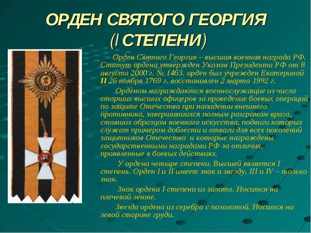 ОРДЕН СВЯТОГО ГЕОРГИЯ (I СТЕПЕНИ) Орден Святого Георгия – высшая военная нагр...