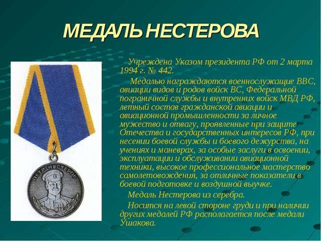 МЕДАЛЬ НЕСТЕРОВА Учреждена Указом президента РФ от 2 марта 1994 г. № 442. Мед...