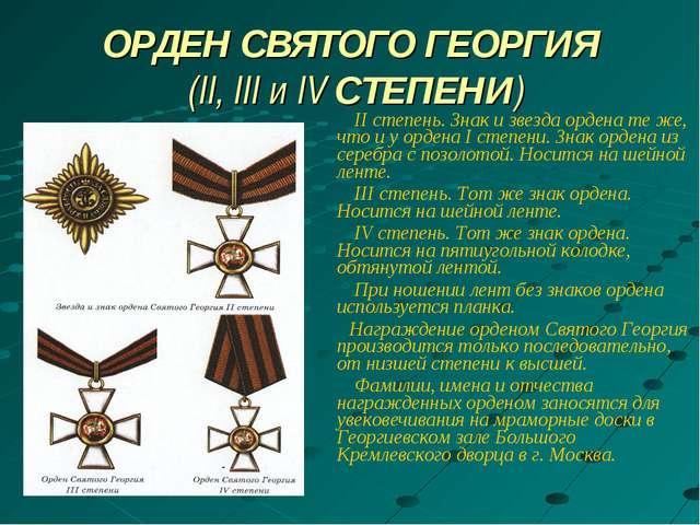 ОРДЕН СВЯТОГО ГЕОРГИЯ (II, III и IV СТЕПЕНИ) II степень. Знак и звезда ордена...