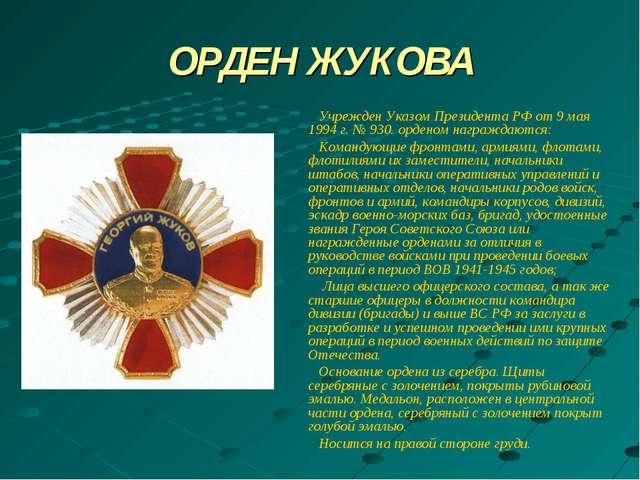 ОРДЕН ЖУКОВА Учрежден Указом Президента РФ от 9 мая 1994 г. № 930. орденом на...