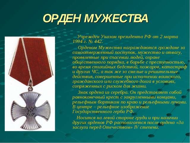 ОРДЕН МУЖЕСТВА Учрежден Указом президента РФ от 2 марта 1994 г. № 442. Ордено...