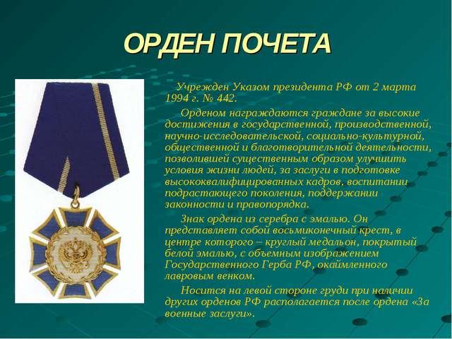 ОРДЕН ПОЧЕТА Учрежден Указом президента РФ от 2 марта 1994 г. № 442. Орденом...