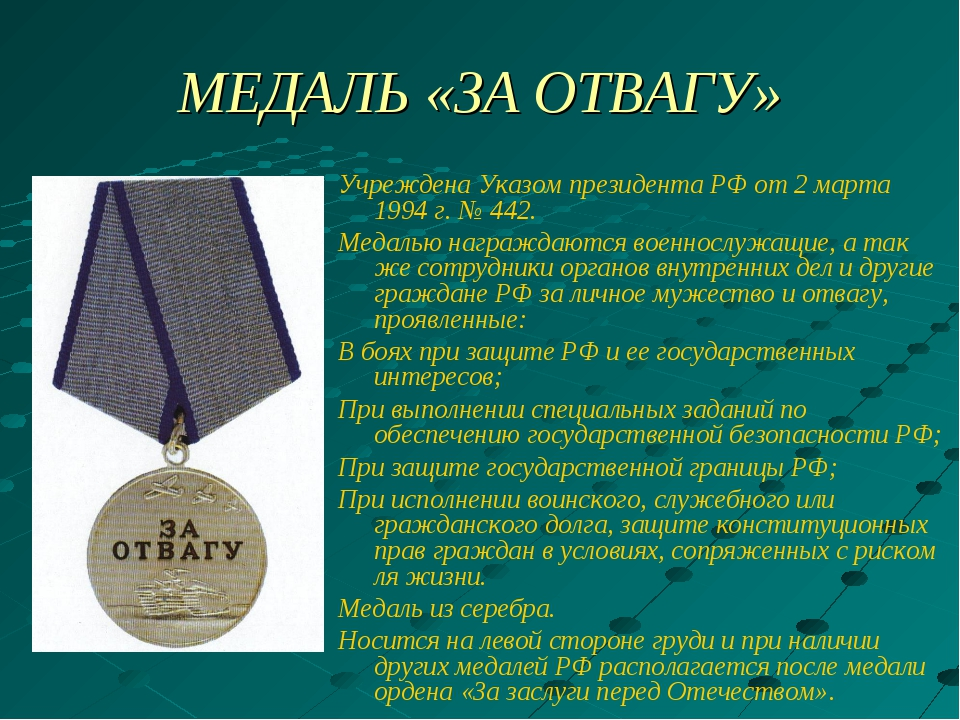 МЕДАЛЬ «ЗА ОТВАГУ» Учреждена Указом президента РФ от 2 марта 1994 г. № 442. М...