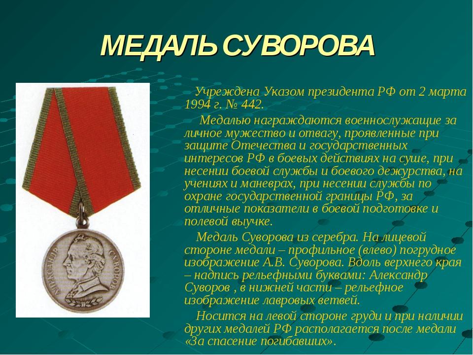 МЕДАЛЬ СУВОРОВА Учреждена Указом президента РФ от 2 марта 1994 г. № 442. Меда...