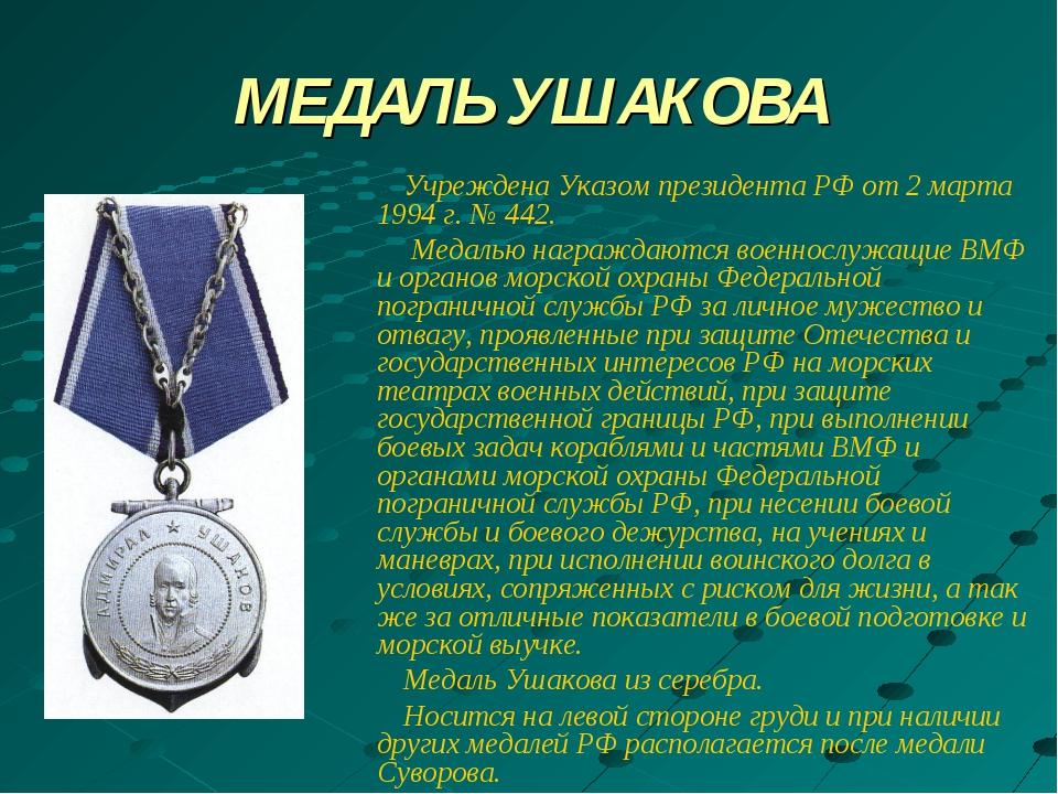 МЕДАЛЬ УШАКОВА Учреждена Указом президента РФ от 2 марта 1994 г. № 442. Медал...