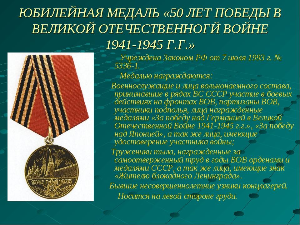 ЮБИЛЕЙНАЯ МЕДАЛЬ «50 ЛЕТ ПОБЕДЫ В ВЕЛИКОЙ ОТЕЧЕСТВЕННОГЙ ВОЙНЕ 1941-1945 Г.Г....