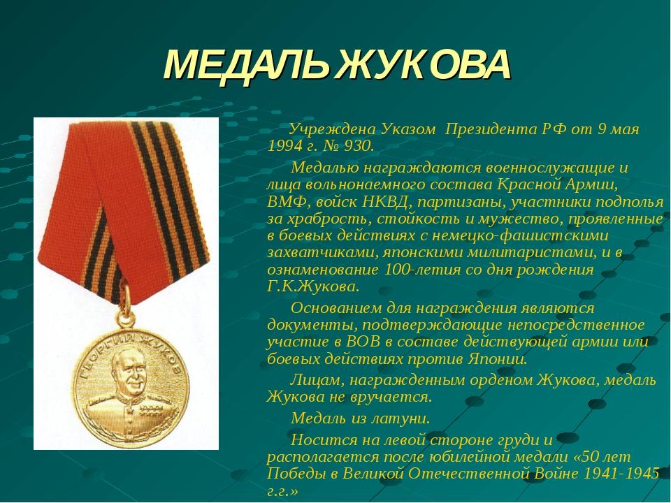 МЕДАЛЬ ЖУКОВА Учреждена Указом Президента РФ от 9 мая 1994 г. № 930. Медалью...