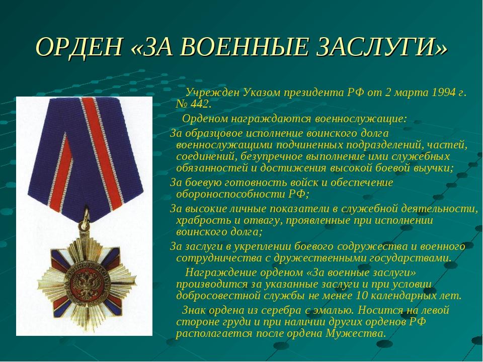 ОРДЕН «ЗА ВОЕННЫЕ ЗАСЛУГИ» Учрежден Указом президента РФ от 2 марта 1994 г. №...