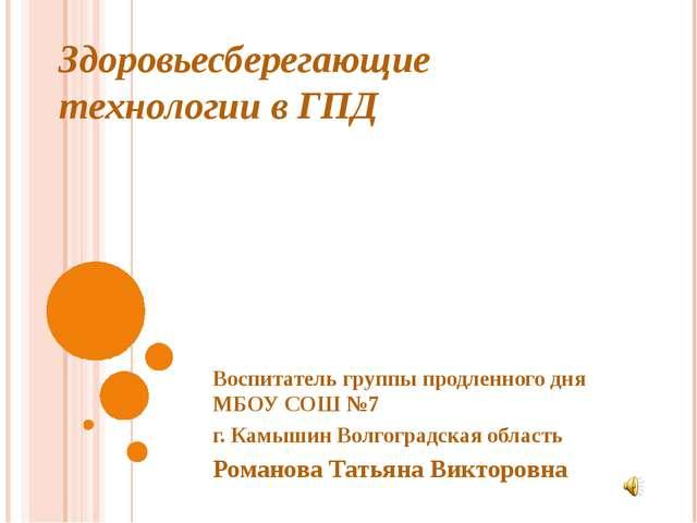 Здоровьесберегающие технологии в ГПД Воспитатель группы продленного дня МБОУ...