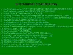 http://ru.wikipedia.org/wiki/%D0%9F%D0%BE%D0%B1%D0%B5%D0%B3%D0%B8 http://ru.w