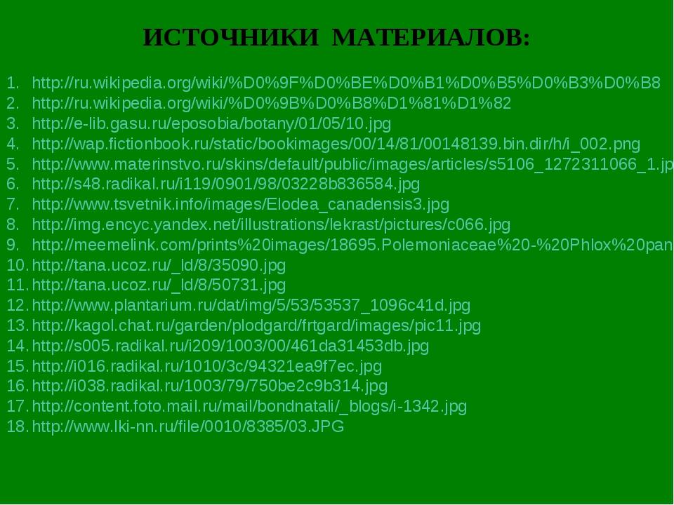 http://ru.wikipedia.org/wiki/%D0%9F%D0%BE%D0%B1%D0%B5%D0%B3%D0%B8 http://ru.w...