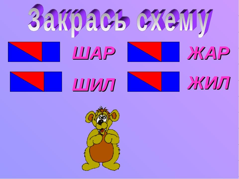 ШАР ШИЛ ЖАР ЖИЛ