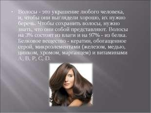 Волосы - это украшение любого человека, и, чтобы они выглядели хорошо, их нуж
