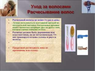 Расчесывай волосы не менее 3-х раз в день; Лучше пользоваться массажной щетко