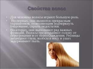 Для человека волосы играют большую роль. Во-первых, они являются прекрасным у