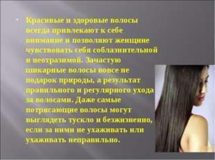 Красивые и здоровые волосы всегда привлекают к себе внимание и позволяют женщ