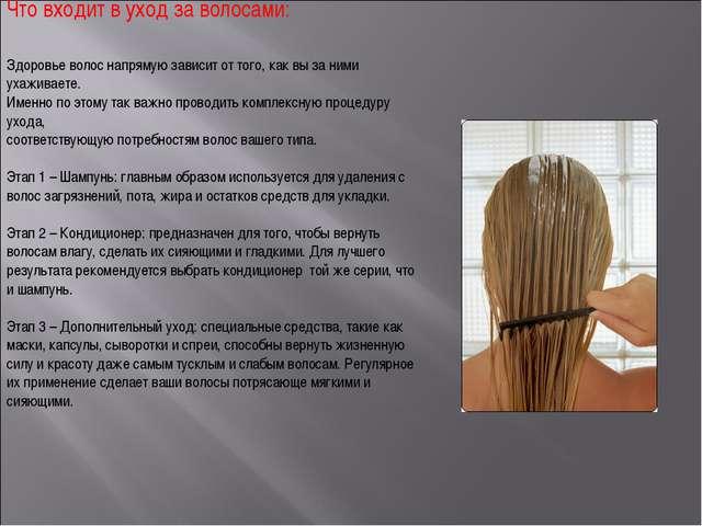 Что входит в уход за волосами: Здоровье волос напрямую зависит от того, как в...