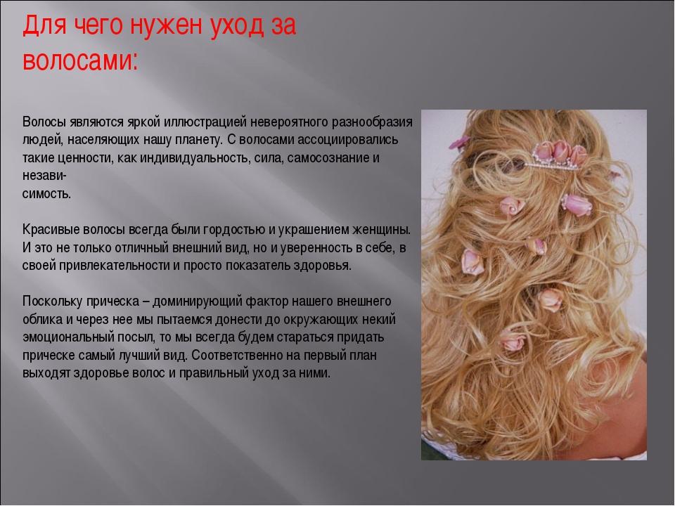 Для чего нужен уход за волосами: Волосы являются яркой иллюстрацией невероятн...