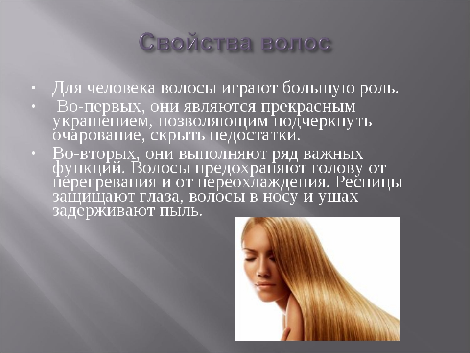 Для человека волосы играют большую роль. Во-первых, они являются прекрасным у...