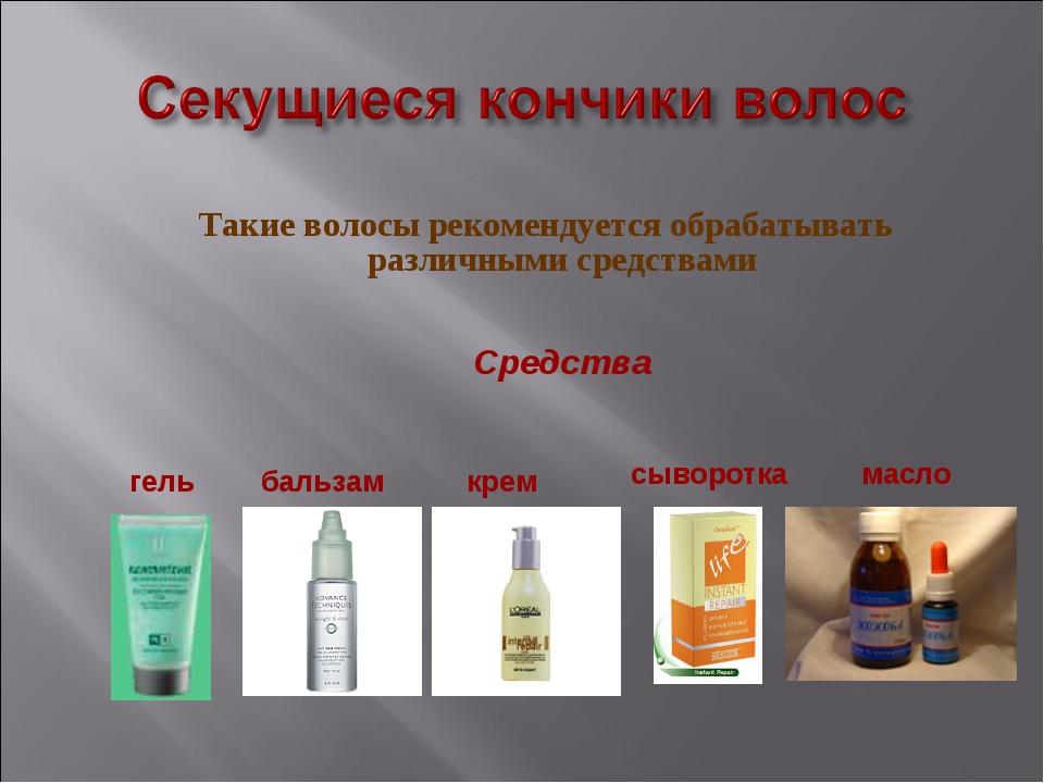 Такие волосы рекомендуется обрабатывать различными средствами Средства гель б...