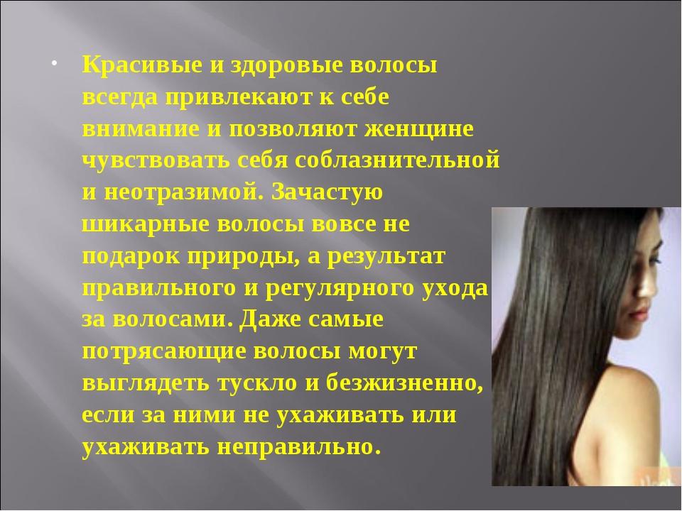 Красивые и здоровые волосы всегда привлекают к себе внимание и позволяют женщ...
