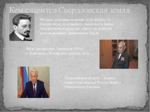 Кем славится Свердловская земля Область получила название от ее центра – г. С