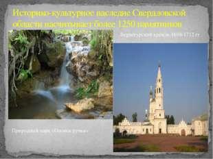 Историко-культурное наследие Свердловской области насчитывает более 1250 памя
