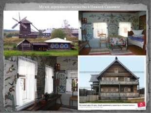 Музей деревянного зодчества в Нижней Синячихе