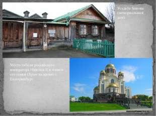 Усадьба Бажова (мемориальный дом) Место гибели российского императора Николая