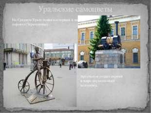 Уральские самоцветы На Среднем Урале появился первый в мире паровоз (Черепано