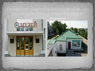 Свердловский областной краеведческий музей – это крупнейшее на Урале музейной
