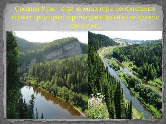 Средний Урал – край зеленых гор и нескончаемых лесных просторов, царство удив...