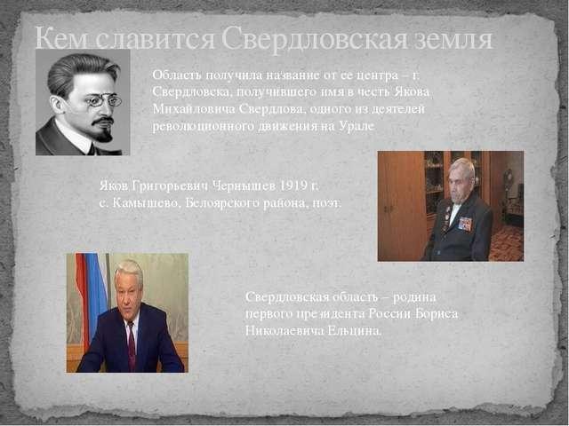 Кем славится Свердловская земля Область получила название от ее центра – г. С...