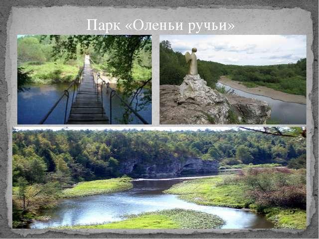 Парк «Оленьи ручьи» Р. Серга