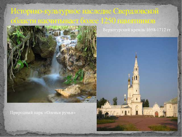 Историко-культурное наследие Свердловской области насчитывает более 1250 памя...