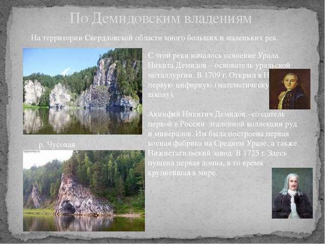 По Демидовским владениям На территории Свердловской области много больших и м...