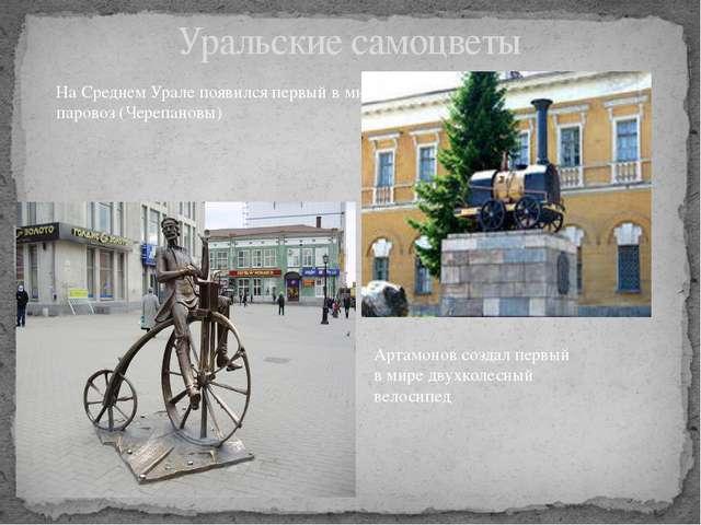 Уральские самоцветы На Среднем Урале появился первый в мире паровоз (Черепано...