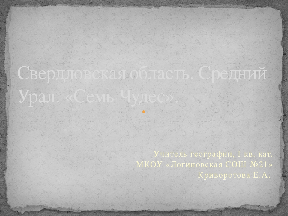 Учитель географии, I кв. кат. МКОУ «Логиновская СОШ №21» Криворотова Е.А. Све...