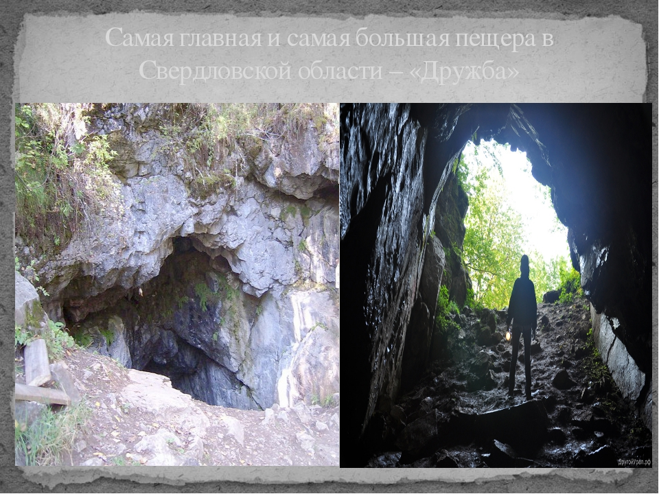 Самая главная и самая большая пещера в Свердловской области – «Дружба»