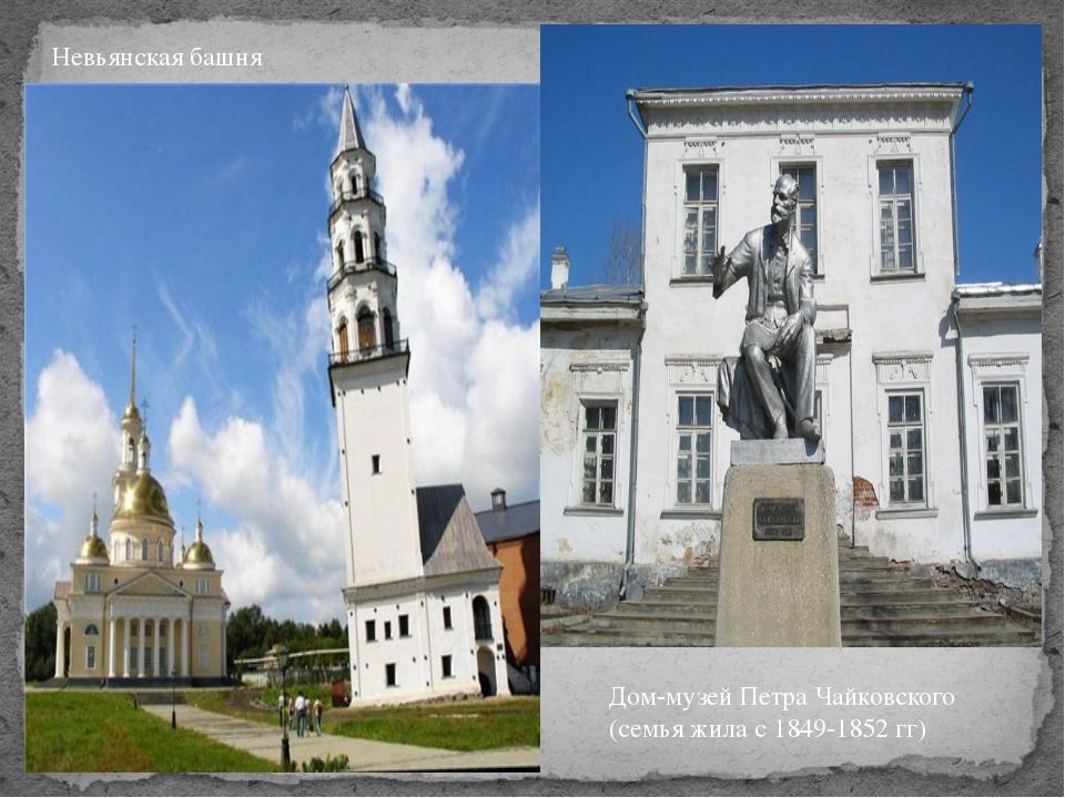 Невьянская башня Дом-музей Петра Чайковского (семья жила с 1849-1852 гг)