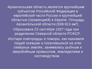 Архангельская область является крупнейшим субъектом Российской Федерации в ев