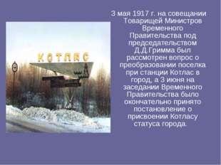 3 мая 1917 г. на совещании Товарищей Министров Временного Правительства под п