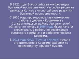 В 1921 году Всероссийская конференция бумажной промышленности в своем решении