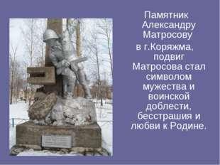 Памятник Александру Матросову в г.Коряжма, подвиг Матросова стал символом му