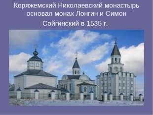 Коряжемский Николаевский монастырь основал монах Лонгин и Симон Сойгинский в