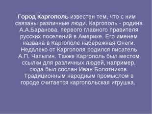 Город Каргополь известен тем, что с ним связаны различные люди. Каргополь -