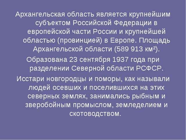 Архангельская область является крупнейшим субъектом Российской Федерации в ев...