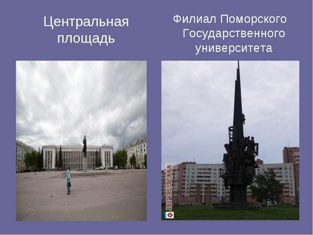 Центральная площадь Филиал Поморского Государственного университета