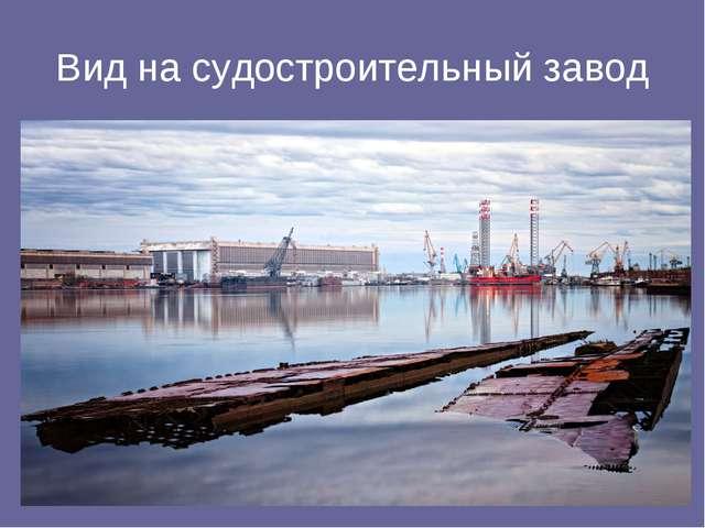 Вид на судостроительный завод