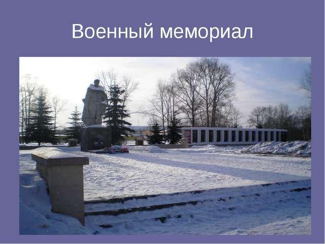 Военный мемориал